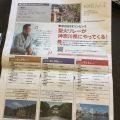 聖火リレー神奈川
