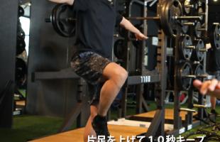 『インナーマッスル』トレーニング