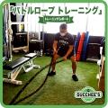 バトルロープ トレーニング