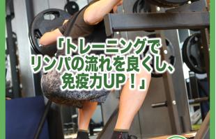 トレーニングでリンパの流れを良くし、免疫力UP!