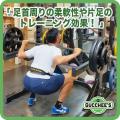 足首周りの柔軟性や片足のトレーニング効果!