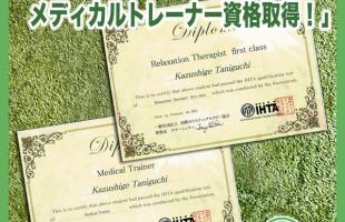 リラクゼーションセラピスト1級・メディカルトレーナー資格取得!