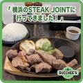横浜のSTEAK JOINTに行ってきました!