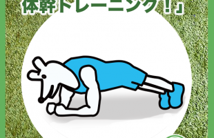 アスリートの体幹トレーニング!