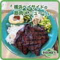 横浜ベイサイドの筋肉メニュー!