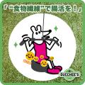 """""""食物繊維""""で腸活を!"""